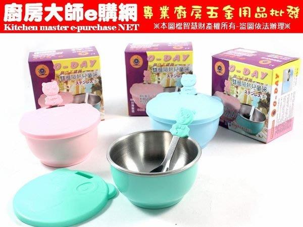 廚房大師- 歐岱不鏽鋼兒童隔熱碗-附蓋子湯匙不鏽鋼兒童碗 不鏽鋼碗 兒童餐具