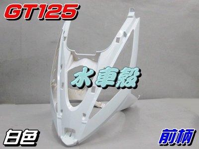 【水車殼】三陽 GT125 前柄 白色 $750元 GT SUPER 下導流 前護條 GT SUPER 2 全新副廠件