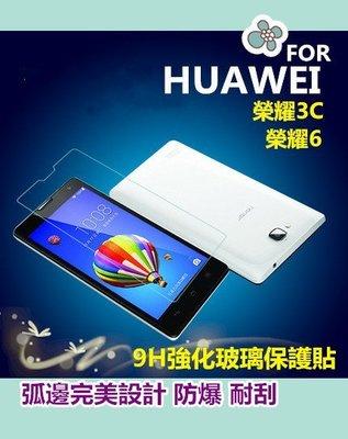 超薄9H鋼化玻璃貼 HUAWEI華為榮耀3C 榮耀6 鋼化玻璃膜 保護貼 糖罐子3C配件