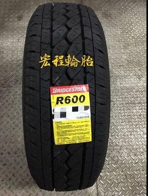 【宏程輪胎】R600  165-14 97S  普利司通輪胎