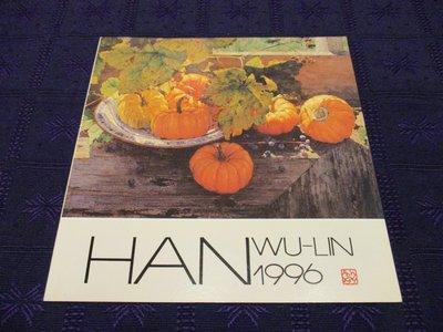 【三米藝術二手書店】《陽光四季 HAN WU-LIN 1996》韓舞麟個展(簽贈本),Notices Gallery出版