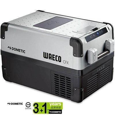 【山野賣客】德國 Dometic (WAECO) CFX50W 行動電冰箱 移動式冰箱 外出冰箱 冷藏 冷凍 保鮮