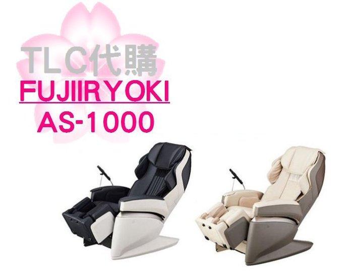 【TLC代購】FUJIIRYOKI AS-1000 (等同 JP-1000) 中古按摩椅 商品狀況良好 現貨商品