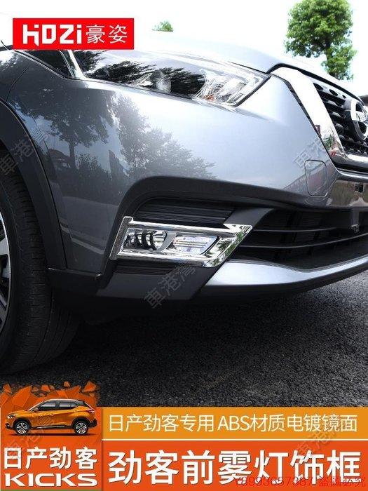 KICKS適用於日產勁客改裝專用前霧燈飾框ABS電鍍前霧燈框裝飾KICKS飾框Nissan