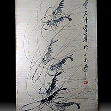 【 金王記拍寶網 】S1039  齊白石款 水墨蝦群紋圖 手繪水墨書畫 老畫片一張 罕見 稀少