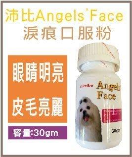 **貓狗大王**petbe angels face沛比「除淚痕口服營養粉」(angels eye) 199元
