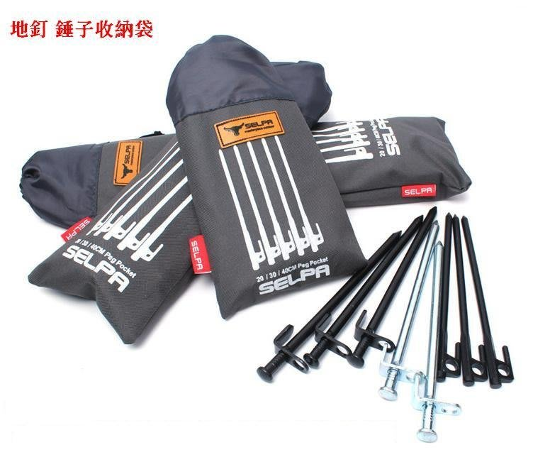 出口韓國高品質20CM地釘袋 / 户外野營地釘收納袋 / 配件收納包 /地釘袋