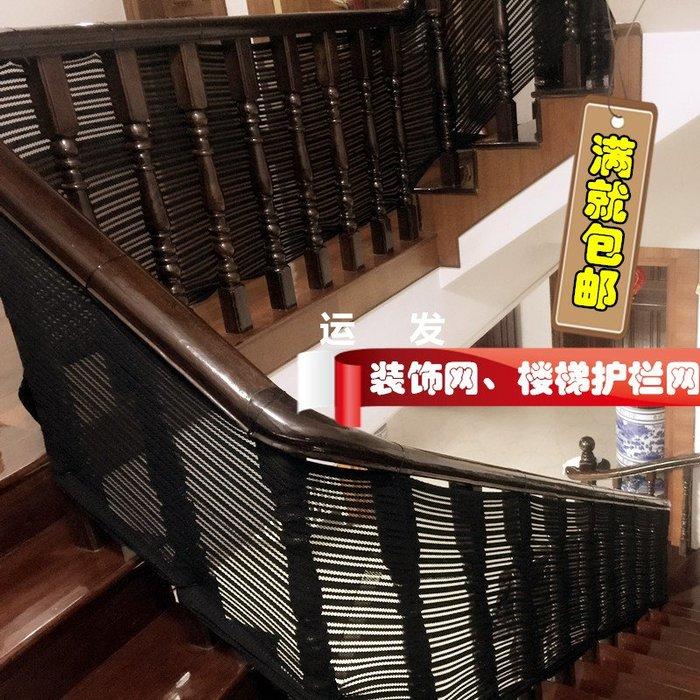 聚吉小屋 #網酒吧餐廳裝飾網兒童樓梯安全防護網樓梯防墜護欄網防護圍欄網繩(下標聯繫客服改價)
