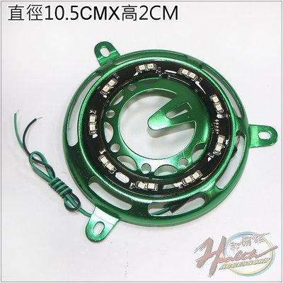 00234132~3 TR969 風葉蓋帶燈跑馬彩 綠 單入 風葉燈 風扇罩 帶燈
