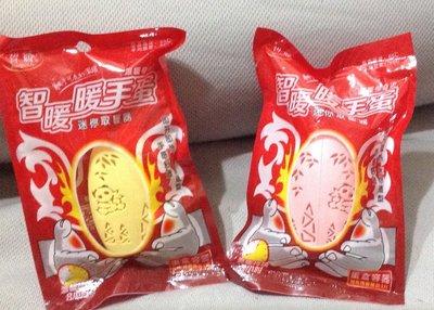 全新爆款實用智暖暖手蛋冬日暖手蛋時尚迷你暖手器隨身暖手蛋每個99