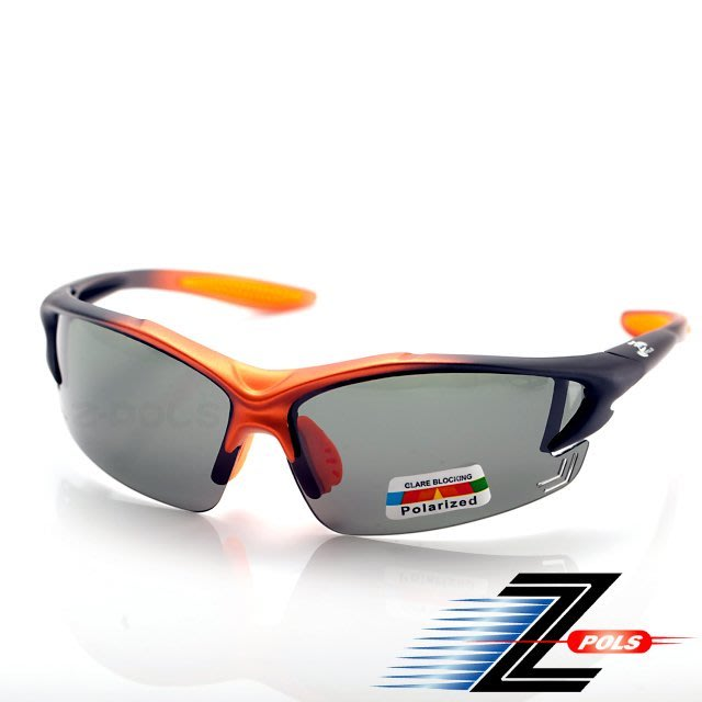 【Z-POLS 極緻顛峰消光橘黑漸層帥氣款】搭載美國寶麗來頂級100%偏光運動眼鏡,全新上市!