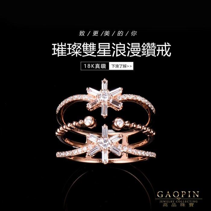 【高品珠寶】18K金 璀璨雙星浪漫歐美流行鑽石戒指設計工藝精細奢華求婚浪漫戒指 #SV103448
