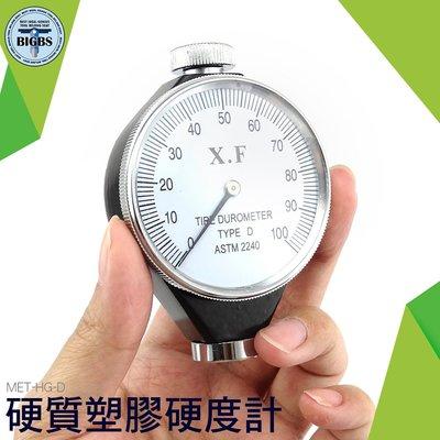 利器 邵氏硬度計 D型 橡膠硬度計 輪胎 矽膠 塑料 硬橡膠 硬樹脂 硬度測量儀 硬度計 玻璃 海綿