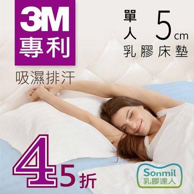 sonmil乳膠床墊5cm_天然乳膠床墊單人床墊3尺 3M吸濕排汗_取代記憶床墊獨立筒彈簧床墊折疊床墊宿舍床墊學生床墊