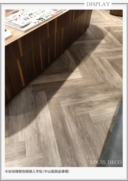 *Louis_Deco 2㎜防焰木紋塑膠地磚 .連工帶料每坪800元起.PVC地板.各種高級專業拼貼.有實體店面更安心