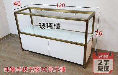 【漢興二手OA辦公家具】  漂亮二手玻璃展示櫃 / 三C珠寶展示櫃