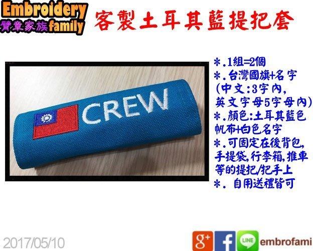※客製icover土耳其藍底※2PCS 土耳其藍色把手套提把套icover (台灣國旗+名字,2個/組)賣場