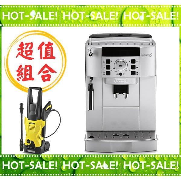 《台南佳電+贈高壓清洗機》Delonghi ECAM 22.110.SB 迪朗奇 風雅型 義式 全自動 咖啡機