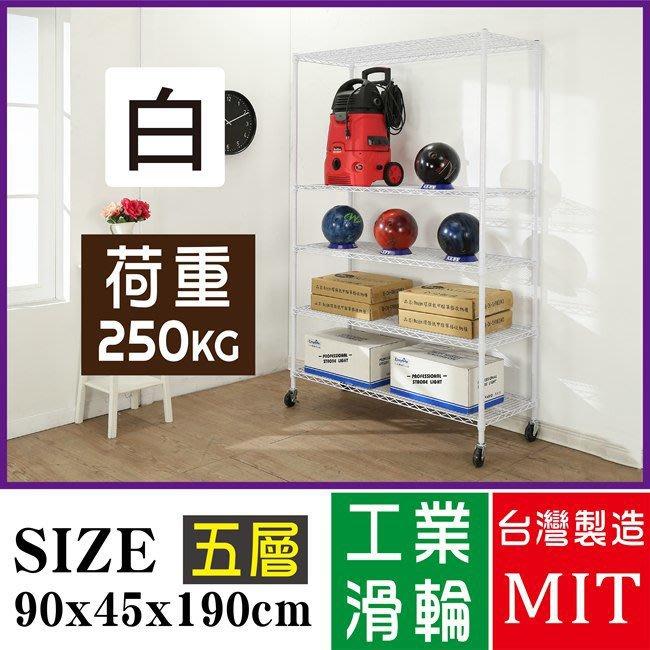 客廳 臥室【家具先生】超荷重白烤漆加強型五層架附工業輪 R-DA-SH100WH-PU 收納架 置物架
