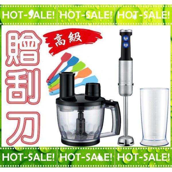 《加贈專用刮刀》ARTISAN HB01P 奧的思 五段速 手持食物調理機 攪拌器 攪拌棒 (旗艦全配組合)