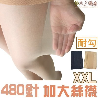 J-64 480針耐勾-加大褲襪【大J襪庫】3雙360元-女生XXL加大尺碼-網狀褲叉健康-不易勾絲襪透氣透膚-台灣製