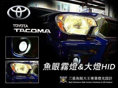 三重魚眼大王 TACOMA 魚眼霧燈+大燈HID 實車安裝專用款100%防水魚眼霧燈 WISH ALTIS CAMRY