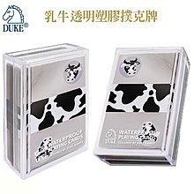 乳牛透明塑膠撲克牌