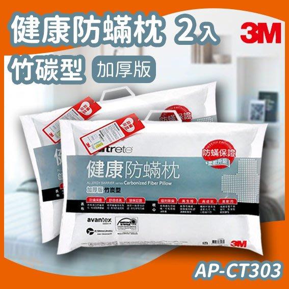 【秋冬 限時特價】(量販 2入)3M Filtete 防蹣枕頭 竹碳型 (加厚版) AP-CT303/透氣/防蟎/枕心