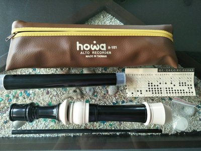 ~全新~(台灣製)HOWA A-101 中音直笛 附:琴袋,通條,接管油,指法表件