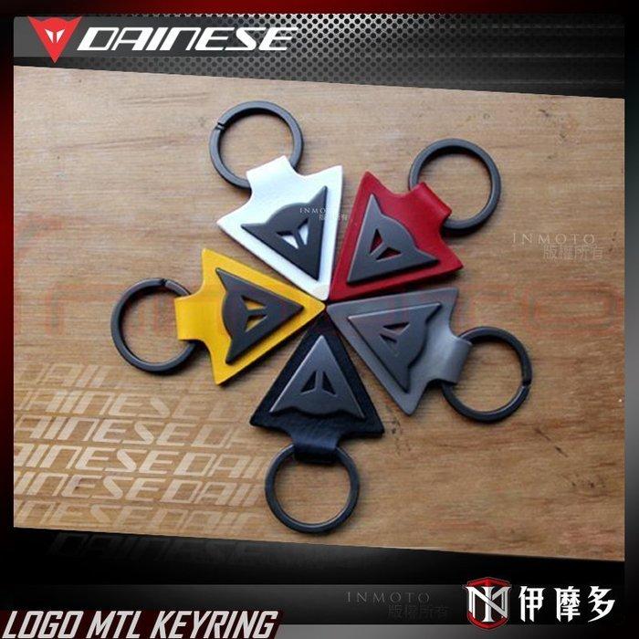 伊摩多※義大利 DAiNESE LOGO MTL KEY RING 鑰匙圈 金屬 皮革 吊飾 送禮 重機 5色