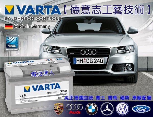【高雄鋐瑞電池】德國VARTA汽車電池 ( E38 74AH ) 福特 FOCUS TDCI MONDEN TDCI