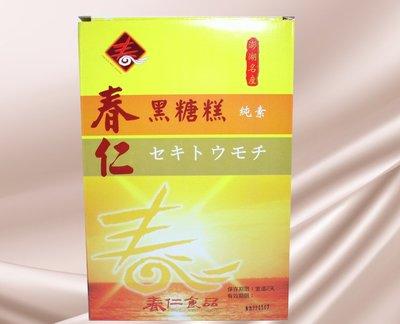 『澎湖GO鑫鮮』春仁黑糖糕(單盒)