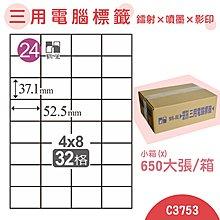 【品質第一】鶴屋 電腦標籤紙 白 C3753 32格 650大張/小箱 影印 雷射 噴墨 三用 標籤 出貨 貼紙