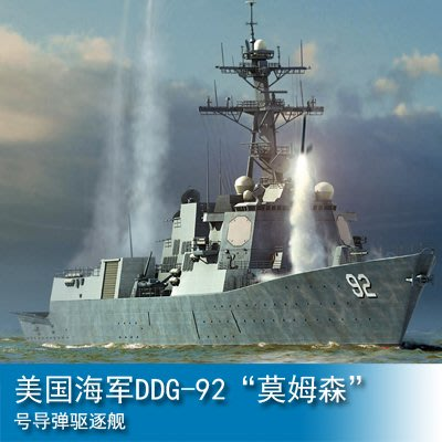 """小號手 1/700 美國海軍DDG-92""""莫姆森""""號導彈驅逐艦 83413"""