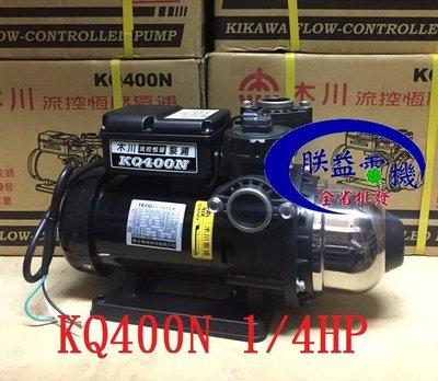 『朕益批發』東元馬達 木川 KQ400N 1/2HP 塑鋼電子穩壓加壓馬達 電子式穩壓機 靜音加壓機 抽水機 低噪音