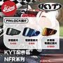 【安全帽先生】KYT安全帽 NFR 原廠配件 PIN...