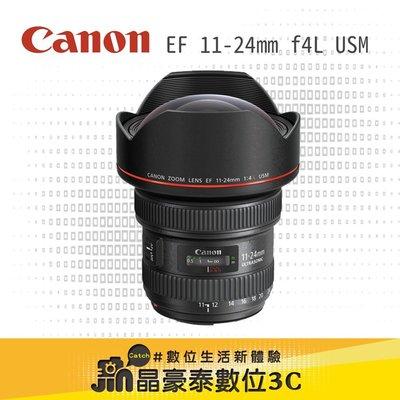 Canon EF 11-24mm f/4L USM 晶豪泰 平輸 高雄 專業攝影  超廣角  請先洽詢貨況