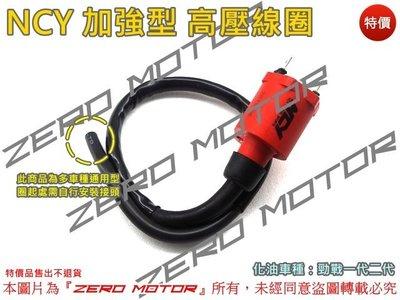 ZeroMotor☆NCY 加強型 高壓線圈 化油 勁戰一代,勁戰二代