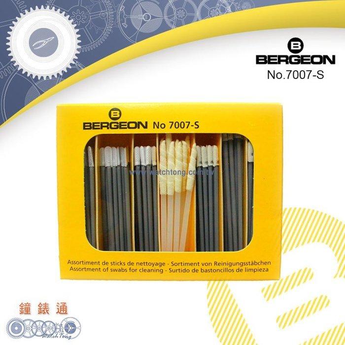 【鐘錶通】B7007-S《瑞士BERGEON》去汙抗酸清潔棒_7款規格(共140支)├機芯清潔工具/維修材料┤