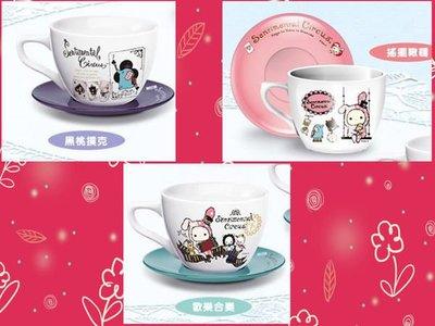 【小逸的髮寶】7-11 City Cafe深情馬戲團咖啡優雅杯盤組/單款下標區!!