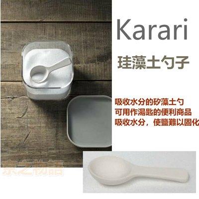 【京之物語】karari珪藻土 防潮 勺子 湯匙 調味匙 5ml