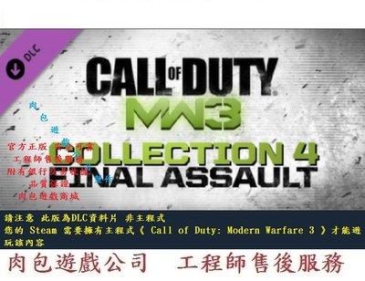PC版 資料片 肉包 現代戰爭3 Call of Duty: Modern Warfare 3 Collection 4