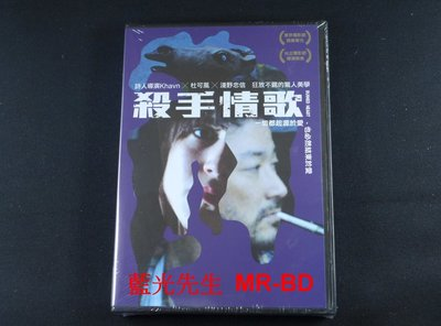 [DVD] - 殺手情歌 Ruined Heart:Another Lovestory Betwee ( 得利正版 )