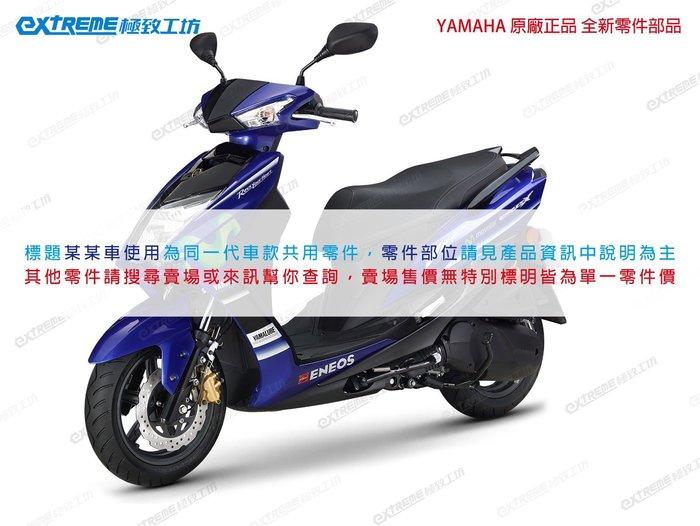 [極致工坊]YAMAHA 原廠 四代勁戰 右拉桿 煞車拉桿 右煞車拉桿 手拉桿 前煞車拉桿