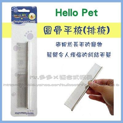 【Mr.多多】<Hello pet> 不鏽鋼圓骨排梳 犬貓適用 (適用於長毛的寵物) 平梳 梳子 NHP174