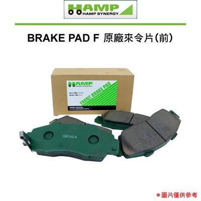 【Power Parts】HAMP 原廠來令片 (前) HONDA ACCORD CP 八代雅歌 2008-2013
