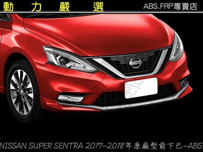 動力嚴選  NISSAN SUPER SENTRA 2017-2018年原廠型前下巴+後下巴+側裙/組-ABS