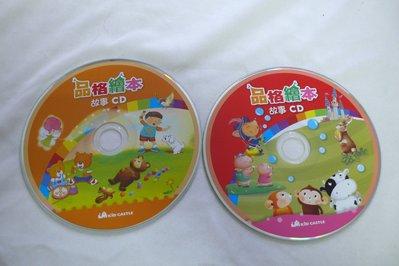 【彩虹小館T17】兒童CD~品格繪本 故事CD (共2片)_吉的堡