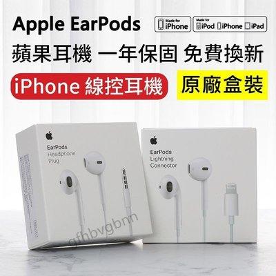PULALA Apple iPhone 原廠 3.5mm Lightning 耳機 線 轉接 EarPods 6 7 8 X 11