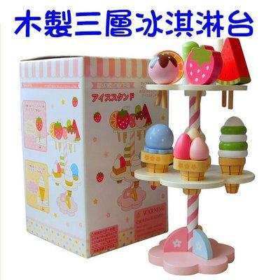 【小太陽玩具屋】木製三層草莓冰淇淋台 仿真扮家家酒 廚房遊戲 切切樂 兒童益智玩具 7191